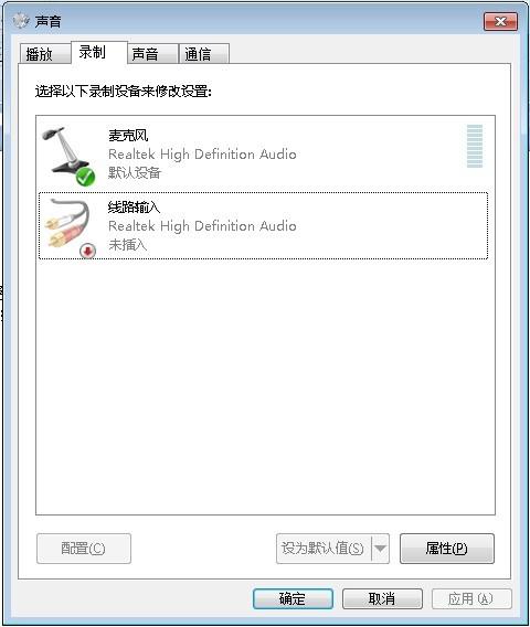 win7系统打开混音的方法 - 藏宝阁 - 【藏宝阁】